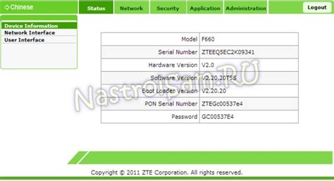 Wifi Zte F660 как настроить wifi на zte zxa10 f660 настройка оборудования