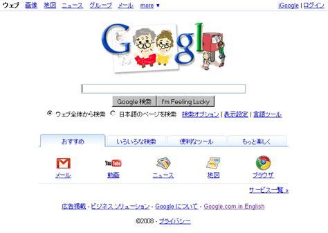 google images japan google japan image search results