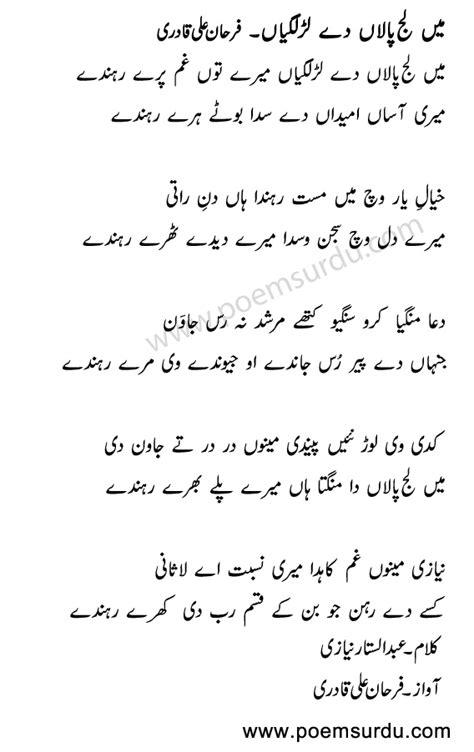 Main Lajpalan De Lar Lagiyan - Farhan Ali Qadri Mp3