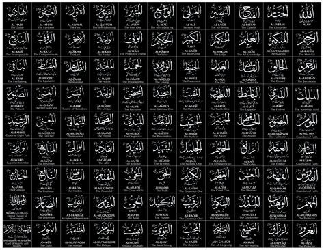 download mp3 asma ul husna 99 nama allah asmaul husna 99 names of allah black by digitalinkcs on