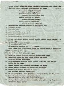 Varungala India Essay In Tamil tamil thevidiyakal photos images gallery