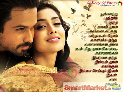 best love songs with images in tamil tamil song lyrics making