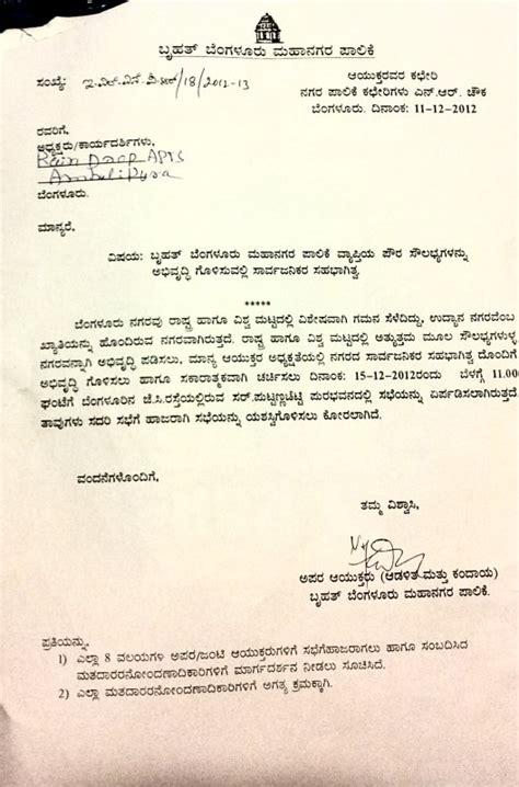 Complaint Letter Format To Bbmp Bangalore Pg S Pensieve Page 15