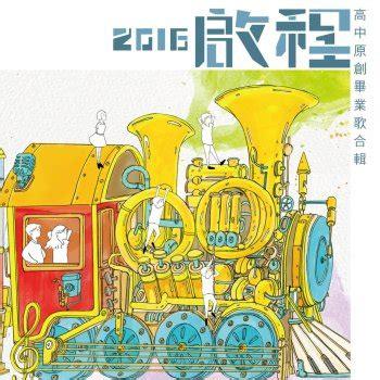testo tradotto november 許維芳 feat 謝嘉全 夢想藍圖 testo musixmatch