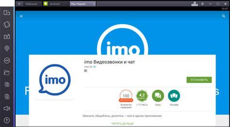 Imo Windows 10 Download   два различных способа установить imo для windows 10
