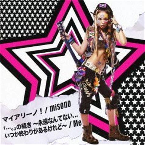 lyrics game end feat rachelle lum plentakill videos of misono 38 jpopasia