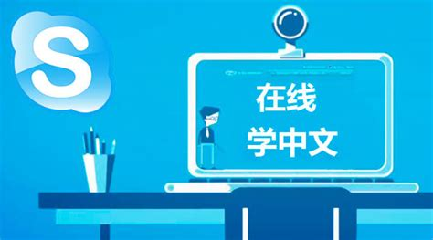 chinese study learn chinese online via skype