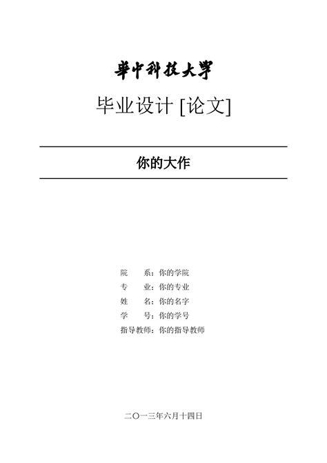 thesis acknowledgement latex github sicun hust thesis pandoc 使用pandoc markdown和latex