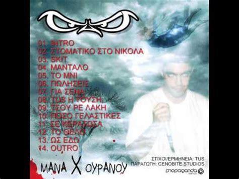 secret mana x ouranou 5 to mni mana x ouranou 2007