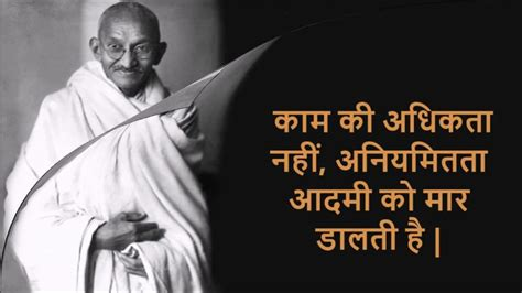 mahatma gandhi long biography in hindi mahatma gandhi quotes in hindi royalty free digital