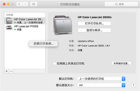 reset all printers on mac 如果无法从 mac 或 ios 设备进行打印 apple 支持
