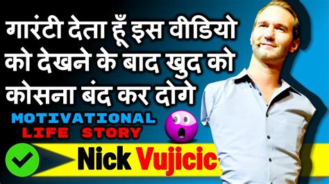 biography of nick vujicic in hindi nick vujicic biography in hindi motivational life story