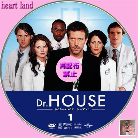 house season 1 sheep2自作レーベル館 dr house season 1