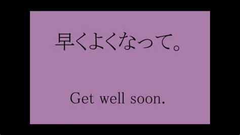 Get Well Soon Andre by Get Well Soon Kyo San