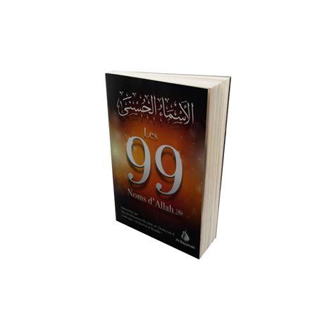 99 noms d allah - 1326564285 Les Noms D Allah