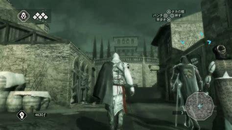 Assassins Creed 15 Bv assassin s creed ii シークエンス2 3 3