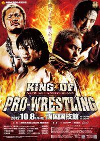 King of Pro-Wrestling (2012) - Wikipedia Minoru