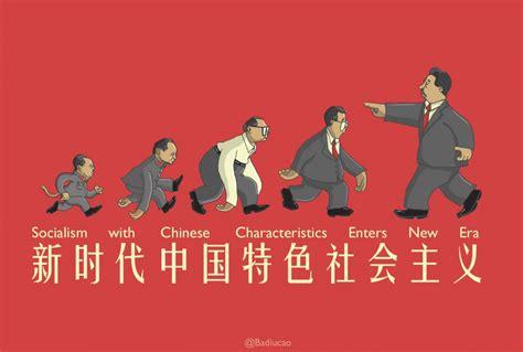 new era china badiucao socialism with characteristics