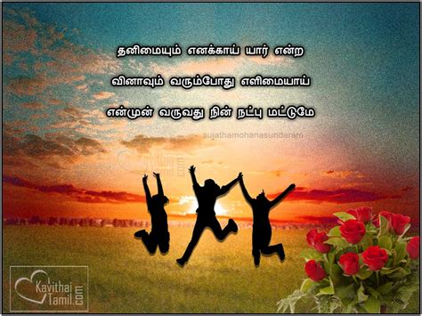 tamil friends kavithai friendship kavithai in english www imgkid com the