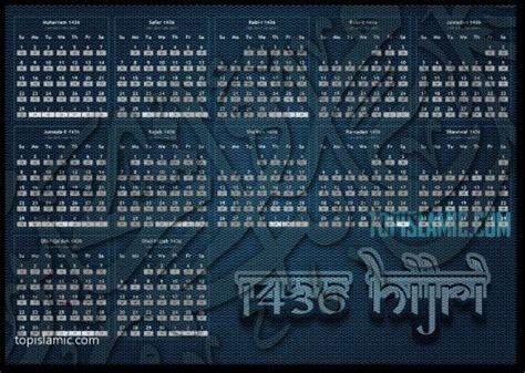 Calendario Islamico 2015 M 225 S De 25 Ideas Incre 237 Bles Sobre Calendario Isl 225 Mico 2015