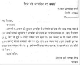 Thank You Letter Friend For Birthday Gift Hindi letter to your friend wishing him birthday in hindi