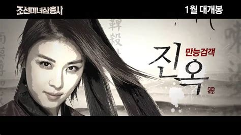 film layar lebar ha ji won the huntresses movie 2014 ha ji won gain and kang ye won