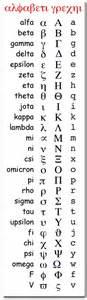 lettere greco alfabeto greco mek phebetattoo