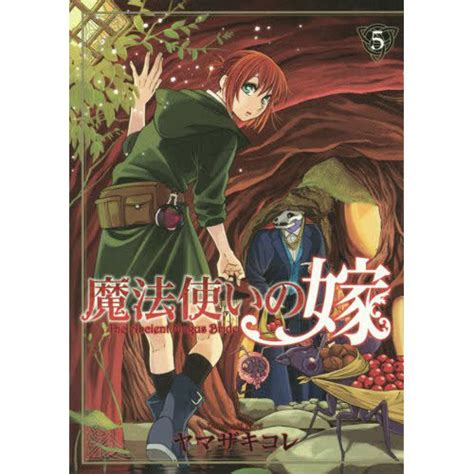 the ancient magus vol 5 the ancient magus vol 5 tokyo otaku mode shop