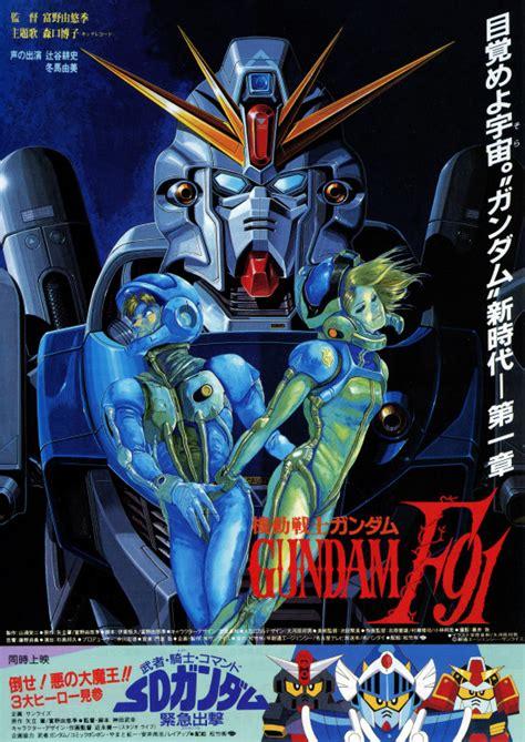 Kaos Gundam Mobile Suite 15 16 機動戦士ガンダム f91 作品 yahoo 映画