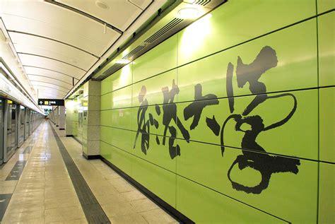 Set 4in1 Tangtop ve panel sai ying pun hong kong mtr stations 2014