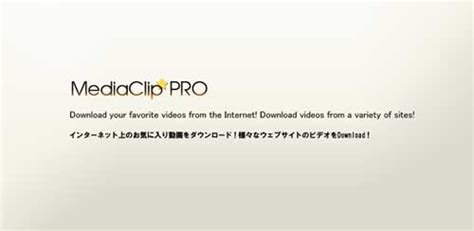 media clip pro apk دانلود نرم افزار mediaclip pro downloader اندروید