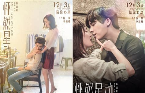 film china kiss seoul in love now chinese movie fall in love like a