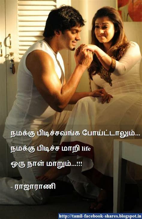 Raja Rani Movie Kavithai Images Free Download   quotes by raja rao like success