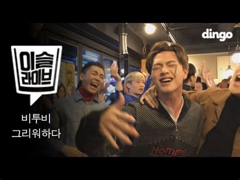 download lagu btob missing you btob berita foto video lirik lagu profil bio