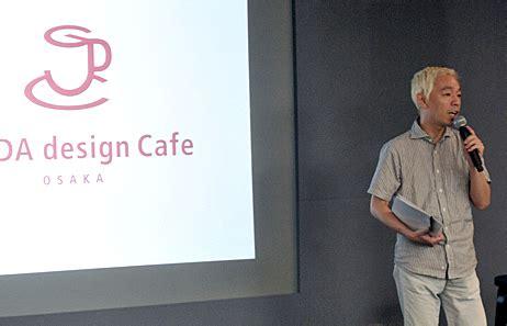 jagda design cafe osaka latest info aozora