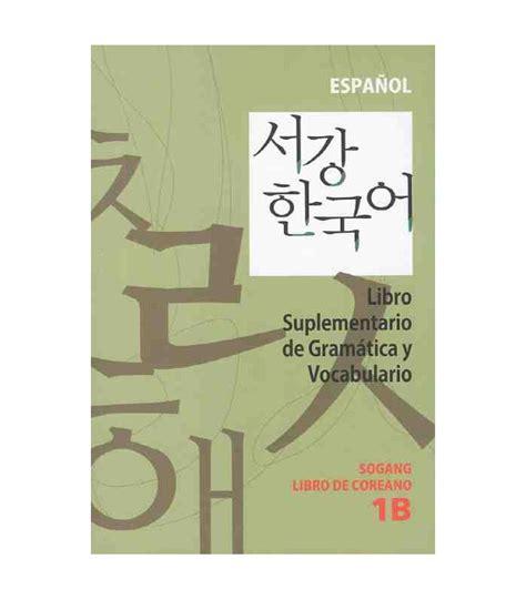 libro de vocabulario y ejercicios vocabulary workbook books sogang korean 1b grammar book in isbn 9788992491679