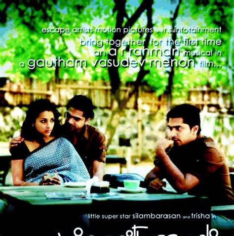 hosanna ar rahman mp3 download free tamilmp3 download vinnai thandi varuvaya all bgm in