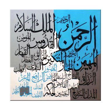 kaligrafi asmaul husna hitam putih nusagates