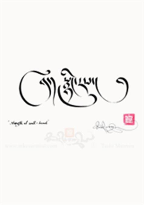 strength of heart will ornate drutsa script with heading
