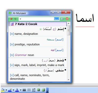 Kamus Alfikr 3 Bahasa al munawwir kamus digital 3 bahasa wedungonline