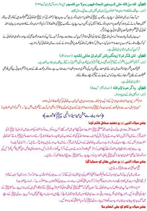 Eid Milad Un Nabi Essay In Urdu by Eid Milad Un Nabi Essay In Urdu 12 Rabi Ul Awal Speech