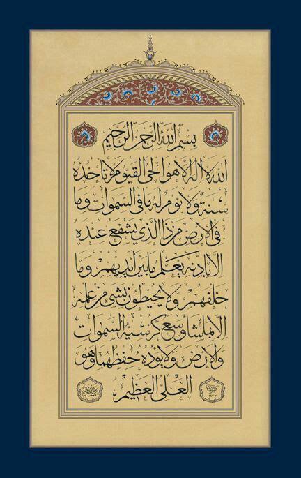 ayat kursi kaligrafi islam quran kaligrafi arab
