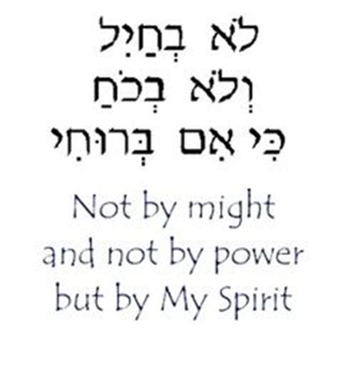 passover quotes in hebrew image quotes at hippoquotes com
