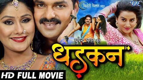 film full movie bhojpuri dhadkan superhit full bhojpuri movie pawan singh