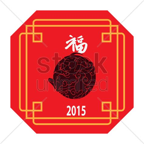 new year 2015 png new year 2015 goat year vector image 1401788