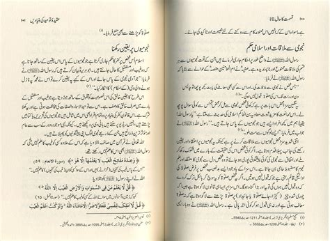 Urdu Essays For Class 5 by Essay On My For Class 5 In Urdu Training4thefuture X Fc2