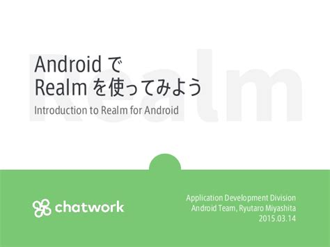 Android Realm by Android で Realm を使ってみよう