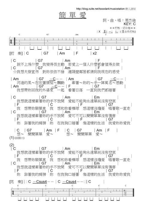 light the sky grace vanderwaal chords 51 best my guitar chords images on ukulele