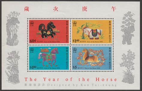 new year 1990 year of the hong kong 1990 qeii new year year of