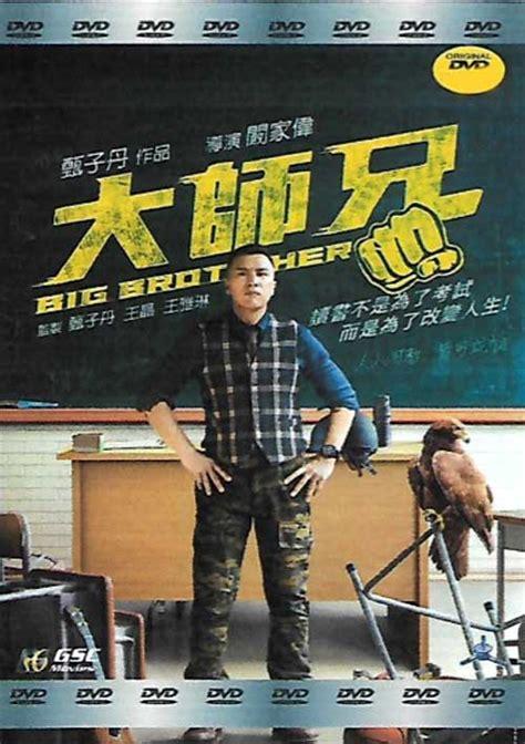 big brother dvd  hong kong  english